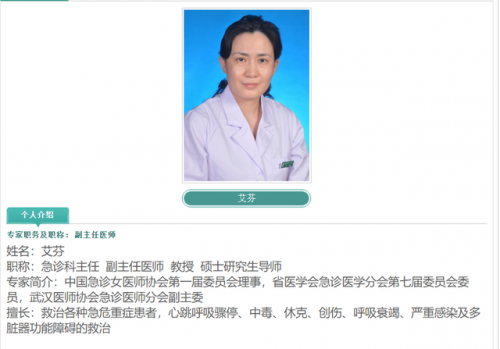 艾芬医生染病去世怎么回事 武汉中心医院辟谣事件始末全文曝光