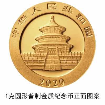 2020版熊猫纪念币是怎样的 2020版熊猫纪念币值得收藏吗