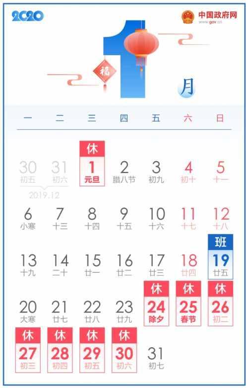 2020元旦放假安排时间表 2020年春节及全年法定节假日