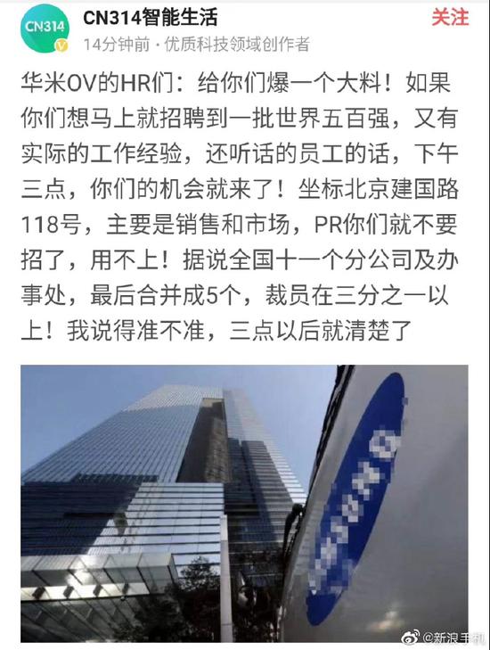 三星中国启动裁员是真的吗?三星中国为什么裁员官方回应说了