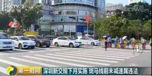 深圳机动车通过斑马线须减速让行!深圳新交规规定了什么详细