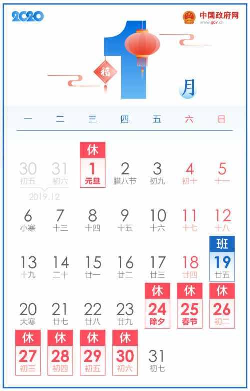 2020年元旦春节放假时间  2020年全年放假安排时间表出炉怎么放假