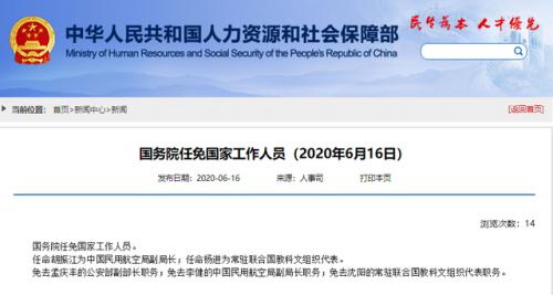国务院:任命胡振江为中国民用航空局副局长,免去孟庆丰的公