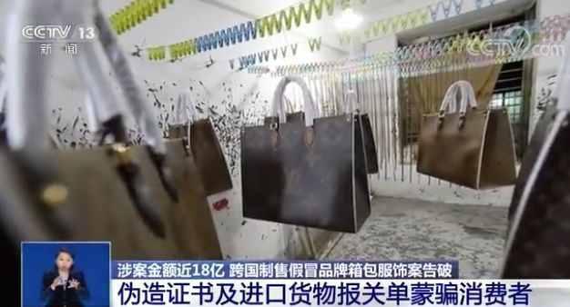 18亿奢侈品涉假案事件详情 这些奢侈品成本仅几百元被抓现场图