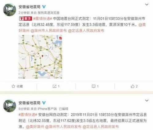 安徽定远3.3级地震怎么回事?安徽定远3.3级地震严重吗威力有多