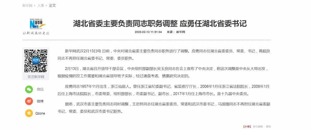 应勇任湖北省委书记 王忠林任武汉市委书记