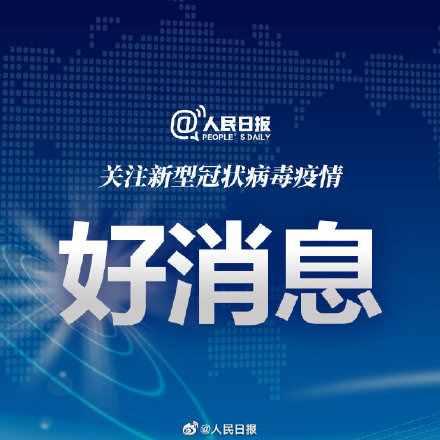 上海近10%确诊患者治愈怎么回事 上海近10%确诊患者治愈是真的吗
