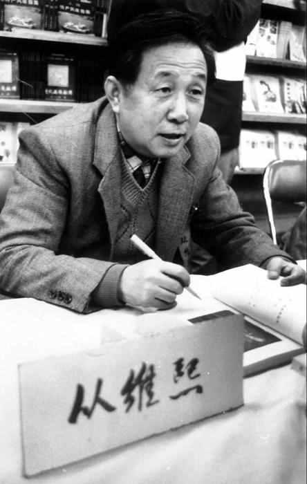 作家从维熙逝世享年86岁,作家从维熙逝世原因是什么