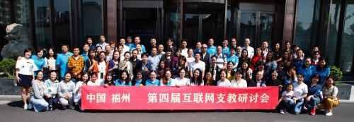 第二届互联网支教教师奖揭晓,第四届互联网支教研讨会在榕召