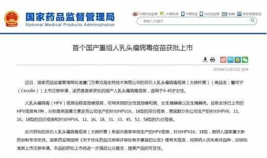 国产HPV疫苗获批上市 定价329元/支适用9-45岁女性