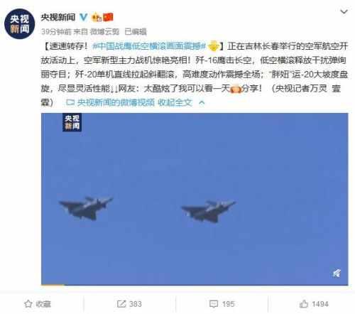 中国战鹰低空横滚画面震撼现场图曝光 中国战鹰是如何低空横滚