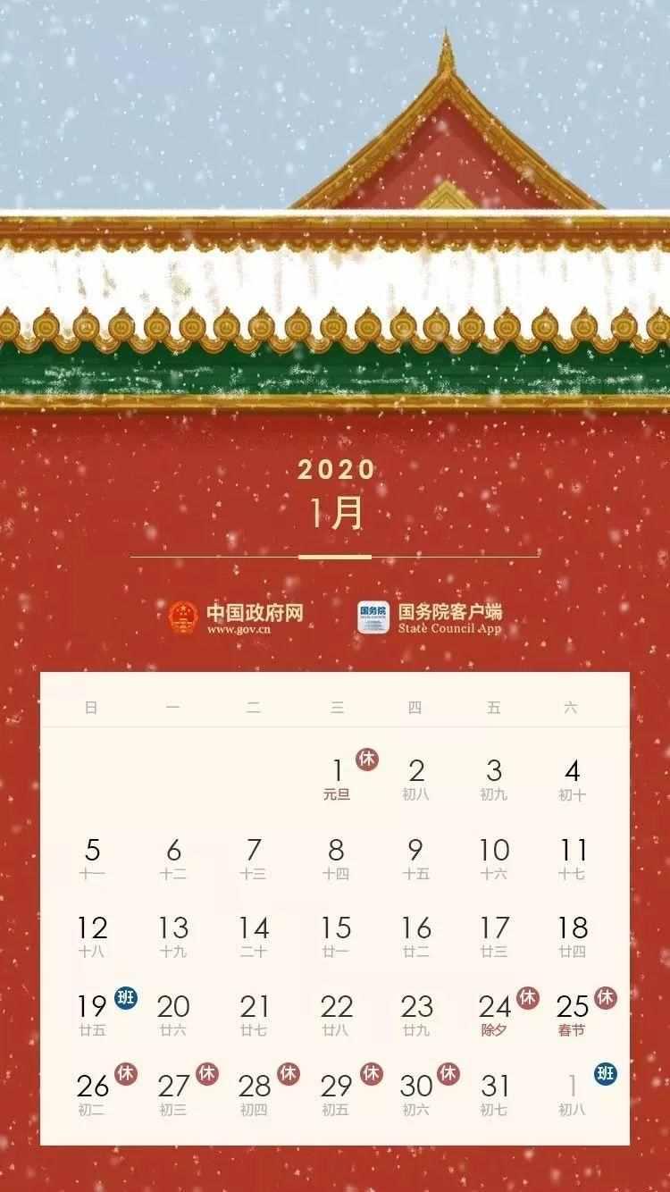 2020年春节放假时间表出炉放假几天 电子客票怎么用详细流程一