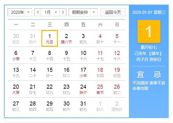 2020年元旦为什么只放一天?2020年元旦春节法定节假日