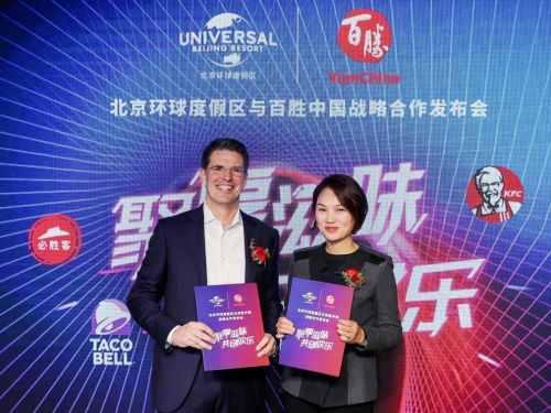 北京环球度假区与百胜中国宣布战略合作 共创欢乐创新的娱乐餐
