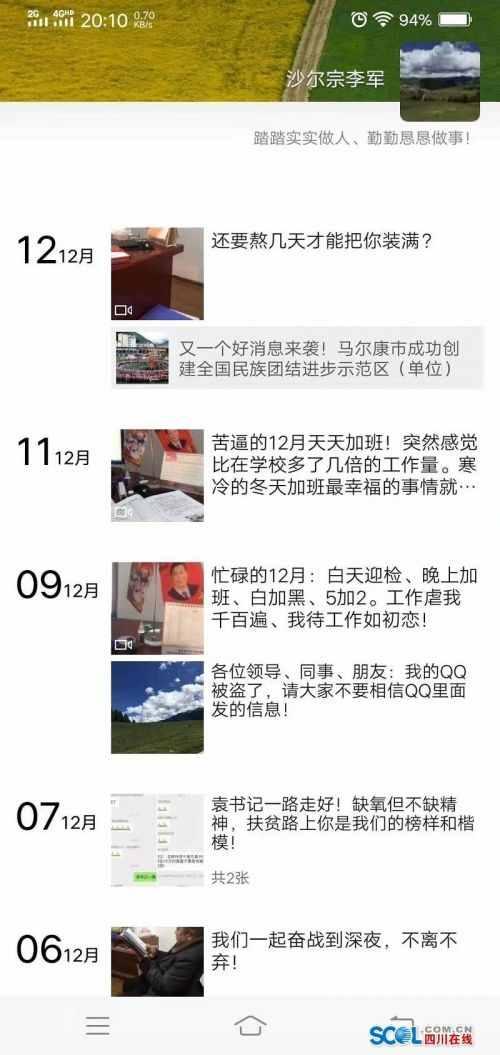 33岁援藏干部工作岗位离世怎么回事?李军个人资料离世原因是