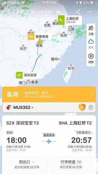 东航平安备降南昌最新消息 东航MU5352航班发生了什么事详情