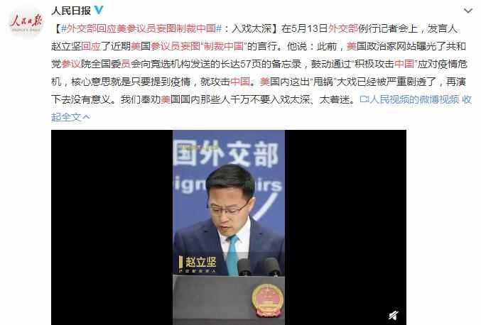 外交部回应美参议员妄图制裁中国全文曝光 网友:太解气了!