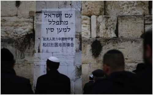 犹太人在哭墙为中国祈祷怎么回事?犹太人在哭墙为中国祈祷说