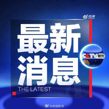 重庆飞南通航班83人被医学观察是真的吗 重庆飞南通航班是哪一