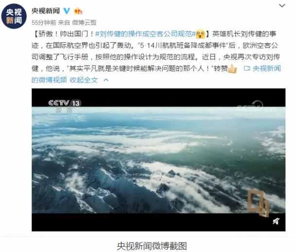 刘传健成空客规范怎么回事 刘传健是谁个人资料英雄事迹揭秘