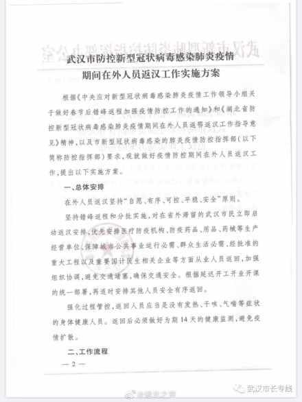 对滞留省外的武汉市民启动返汉安排怎么回事 具体详