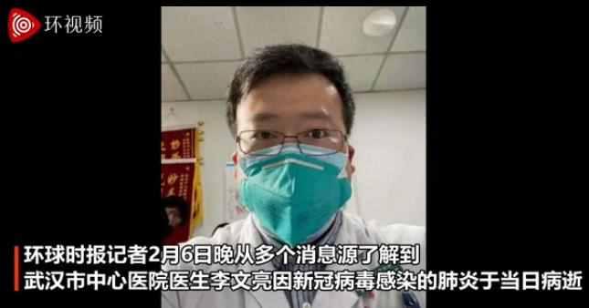武汉医生李文亮简介照片 李文亮为什么被说是造谣事件始末回顾