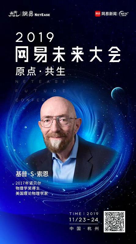 集齐诺奖获得者院士企业领袖 2019网易未来大会即将召