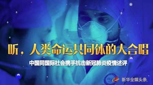 听,人类命运共同体的大合唱——中国同国际社会携手抗击新冠