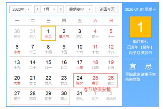 2020年元旦春节放假安排时间表 2020年春节几号放假几
