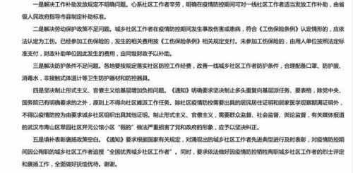 民政部回应造假说了什么?武汉小区造假事件严重损