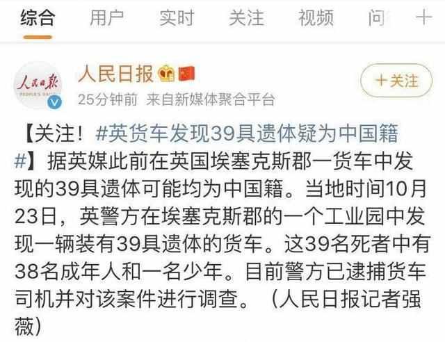 39具尸体为中国人是真的吗 英国货车39具尸体现场曝光令人震惊