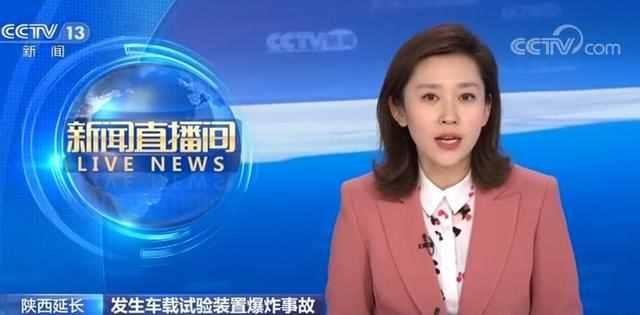 陕西延长车载试验装置爆炸8人死亡 爆炸现场图事故原因是什么