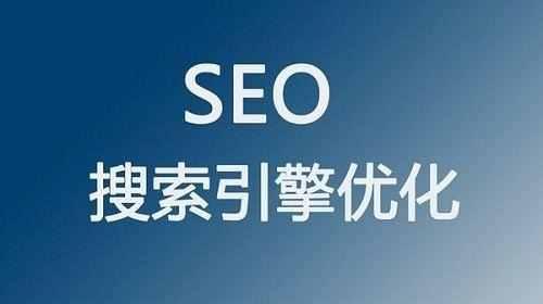 网站seo怎样做?网站建设一定要遵循这6个SEO优化规则