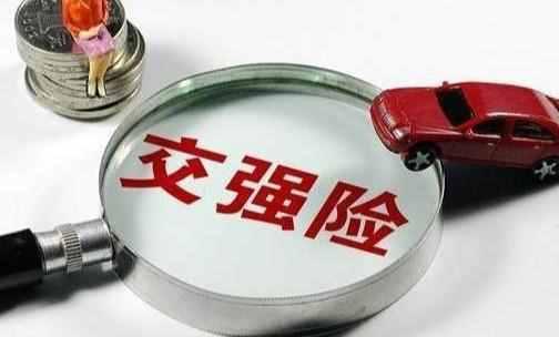 """温馨提示:如今""""交强险""""不再是950元了,没用保险的车主有福了"""