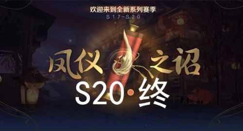 王者荣耀S19赛季什么时候结束?S20新赛季开启时间段位继承规则
