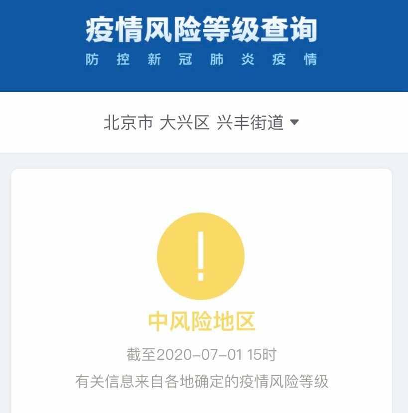 北京又有5个地区降为低风险 北京中高风险地区名单更新