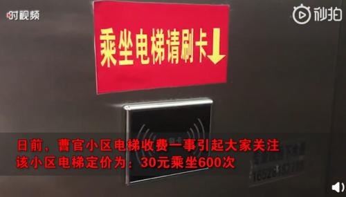 济南一小区乘电梯按次收费什么情况?乘一次电梯多少钱物业回
