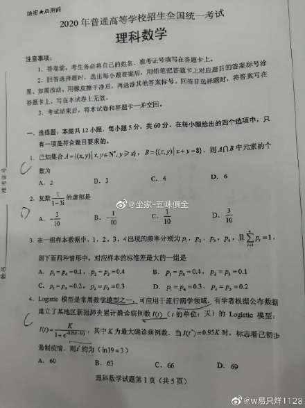 2020高考数学真题答案公布 2020高考数学理科/文科全国卷一卷二卷