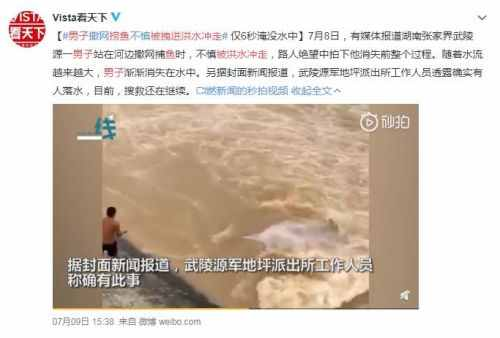 男子捞鱼被拽进洪水冲走怎么回事?详细经过现场图曝光仅6秒令
