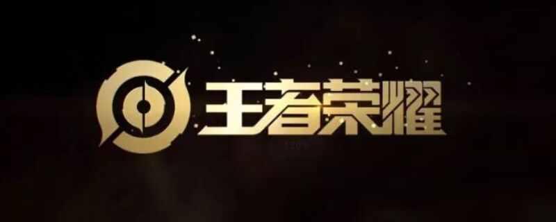 王者荣耀S20赛季更新开启时间内容 王者荣耀S20段位继承规则一览