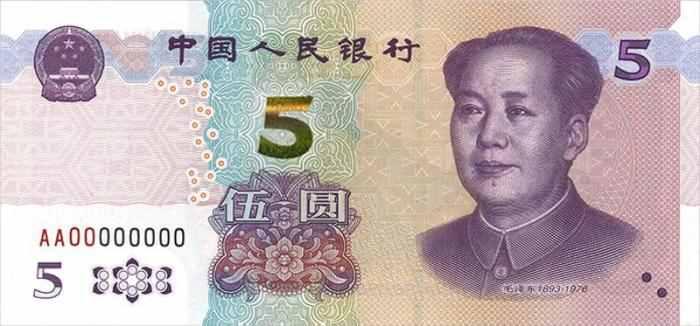 防伪提升 2020年版第五套人民币5元纸币将发行