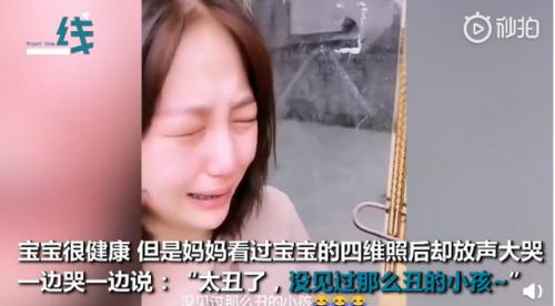 准妈妈被自己宝宝彩超丑哭怎么回事?具体详情曝光网友爆笑