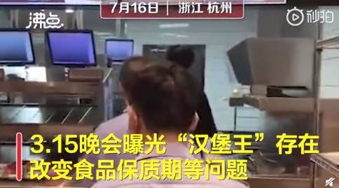 上海全覆盖检查汉堡王什么情况?上海为什么全覆盖检查汉堡王