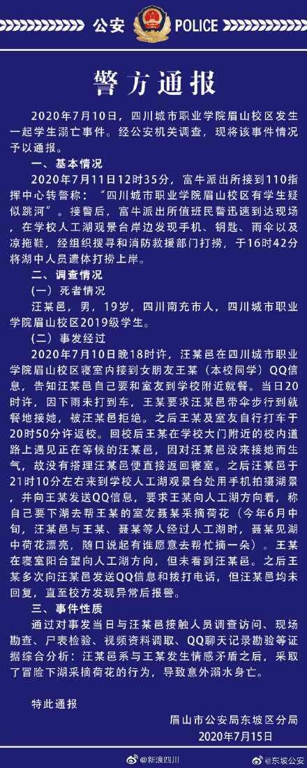 四川一大学生校园内摘荷花溺亡 警方:给女朋友室友摘荷花意外