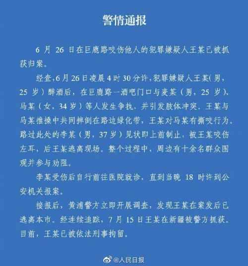 上海咬耳案犯罪嫌疑人落网怎么回事?警方通报全文曝光