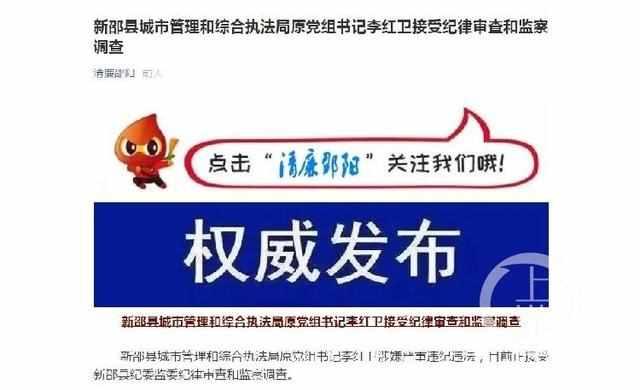 群发30万转账短信的局长被查 李红卫个人资料官方最新通报