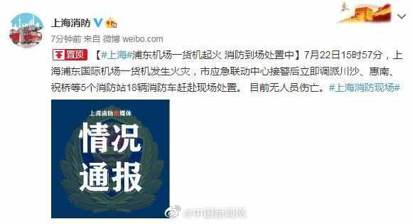 上海浦东机场一架飞机起火有人受伤吗?现场情况怎么样?