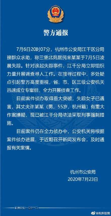 杭州警方通报女子失踪事件说了什么 失踪女子已遇害凶手是谁作
