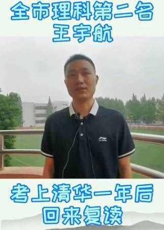 男生从清华退学后重读考699分令人佩服!王宇航为什么从清华退