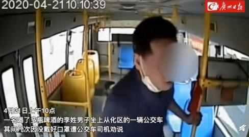 男子拒戴口罩捶公交司机16拳获刑 详细经过现场图